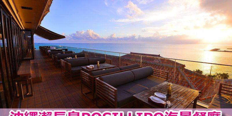 [沖繩景觀餐廳] 沖繩瀨長島POSILLIPO義式海景餐廳,umikaji terrace夢幻版超美夕陽景觀餐廳,還是熱門婚禮場地