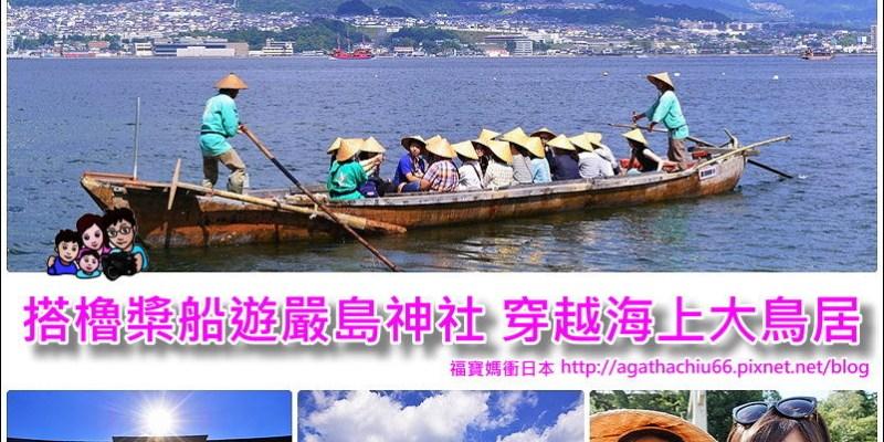 [ 日本廣島景點 ] 搭櫓槳船遊世界遺產宮島嚴島神社~穿越海中鳥居,宮島最特別的玩法!