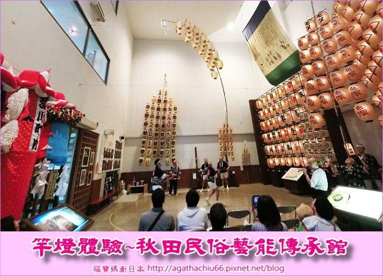 [東北景點] 體驗東北三大祭典 秋田竿燈,到秋田市民俗藝能傳承館舉竿燈試身手
