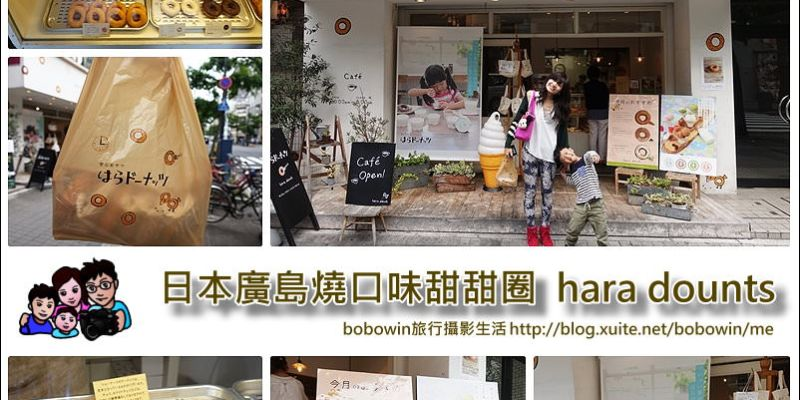 [ 日本人氣甜點 ] hara dounts豆乳甜甜圈 ~日本連鎖復古雜貨風甜點店