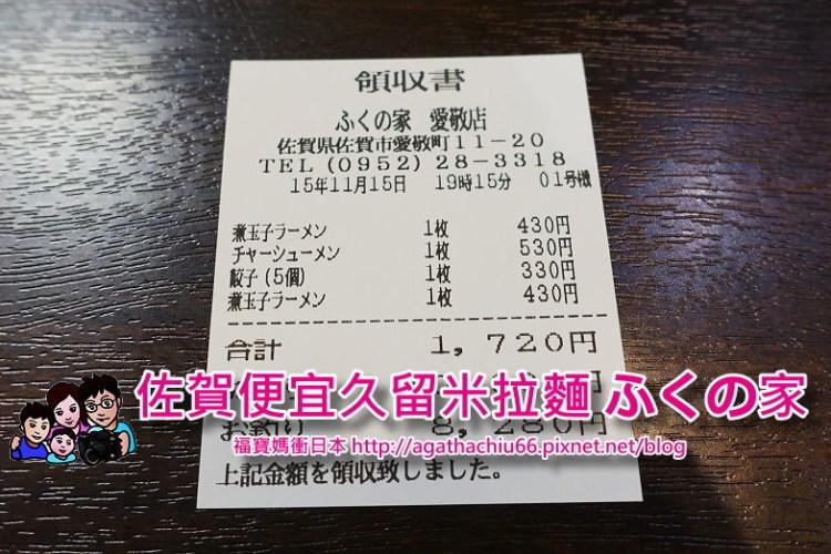 [九州佐賀餐廳] 用半價吃tabelog高評分的久留米拉麵 ふくの家,隔壁就有便宜藥妝店MORI