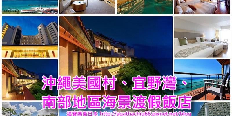 [ 沖繩海景飯店 ] 精選10間沖繩美國村、宜野灣、南部海濱飯店,含價格、地圖、導航資訊、特色比較,輕鬆搞定訂房(201702更新)