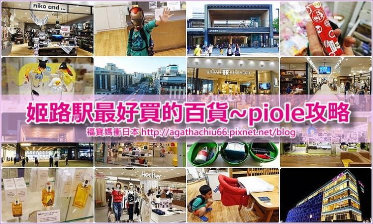 [姬路逛街購物] 姬路piole百貨( piole HIMEJI ),姬路車站一帶最大最好買的百貨和超市