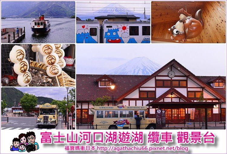 [ 日本山梨景點 ] 富士山河口湖乘船 纜車 天上山公園 富士山駅無料觀景台,看遍富士山