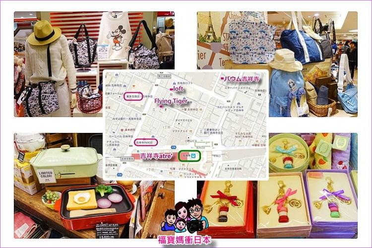 [東京逛街] 東京吉祥寺購物攻略~ atre、PARCO、東急、Loft、Flying Tiger好好買(含本季熱門商品)