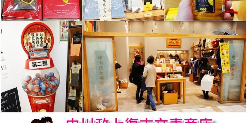 [日本購物] 中川政七復古創意商店~超夯漂浮檸檬紅茶、富士山系列商品都在這
