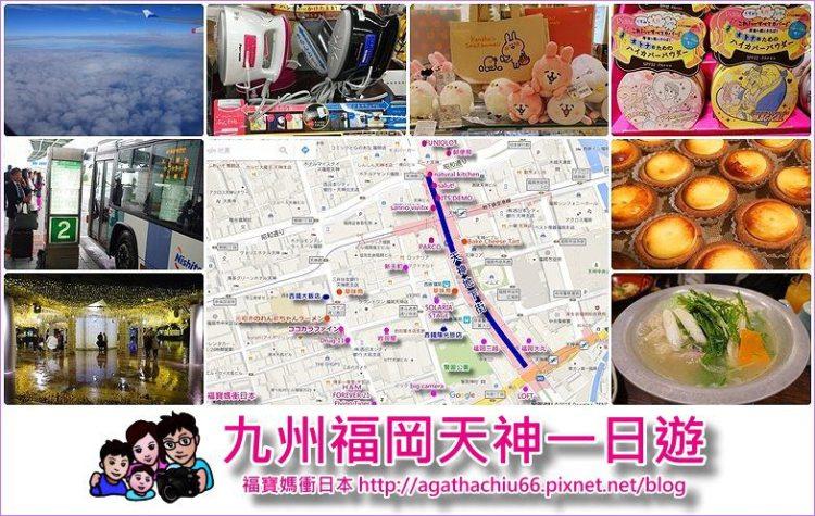 [日本九州福岡行程] 福岡天神一日遊,九州第一天行程規劃,含機場交通 九州PASS 天神逛街餐廳甜點 天神飯店