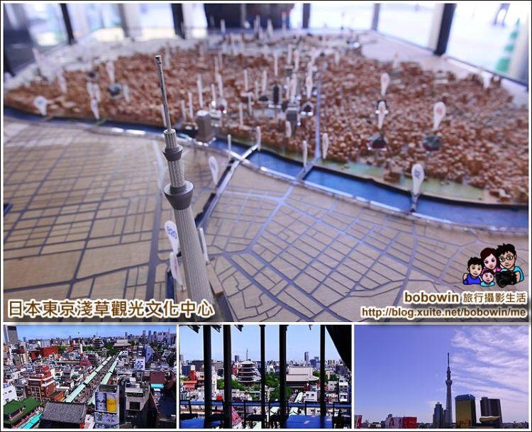 《 日本東京淺草新地標》淺草文化觀光中心@ 有中文服務人員、免費觀景台看Skytree