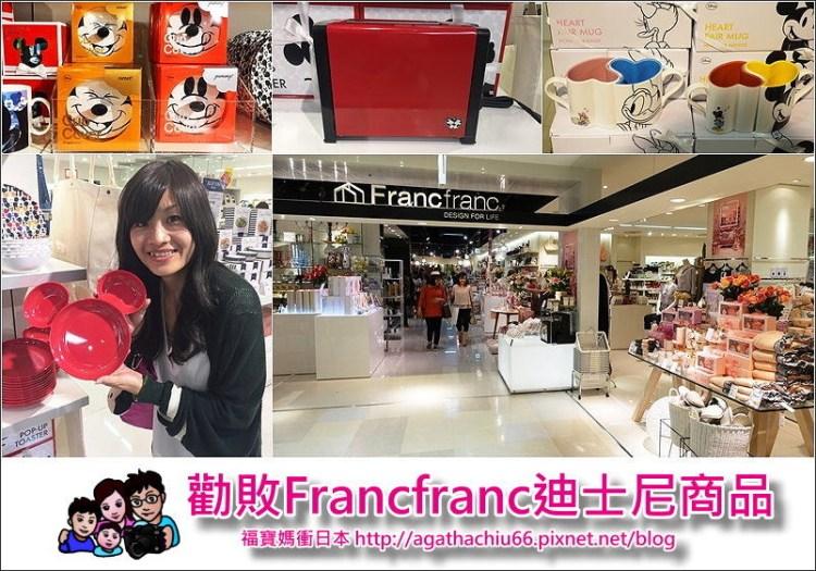 [日本連鎖雜貨] 重新愛上Francfranc ~全日本連鎖,尋找迪士尼聯名系列商品去(含戰利品分享)