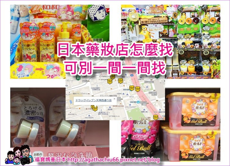 [日本購物] 日本藥妝店怎麼找?! 不要一間一間找唷! 簡單步驟&輕鬆搞定