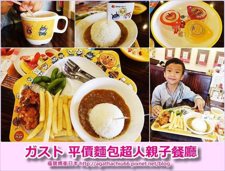 [日本平價親子餐廳] ガスト gusto cafe麵包超人親子餐廳,平價美食,24小時營業