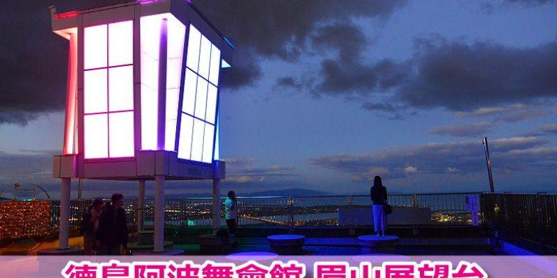 [四國德島景點] 德島阿波舞會館 眉山纜車賞夜景,順遊徳島中央郵便局