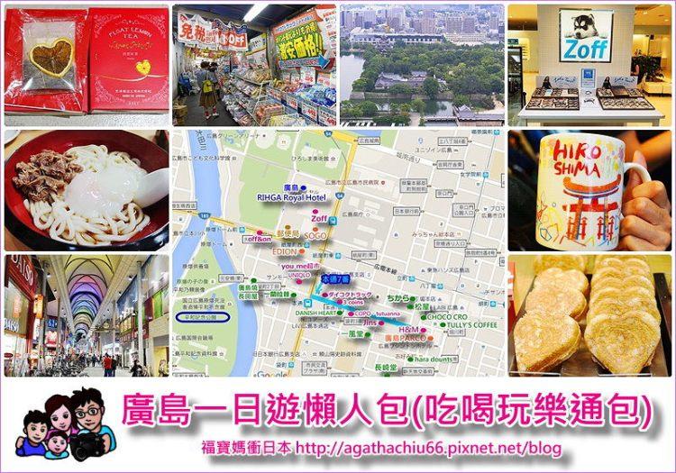 [日本廣島自助] 廣島一日遊~包含交通、購物、餐廳、下午茶及景點~附自製購物地圖