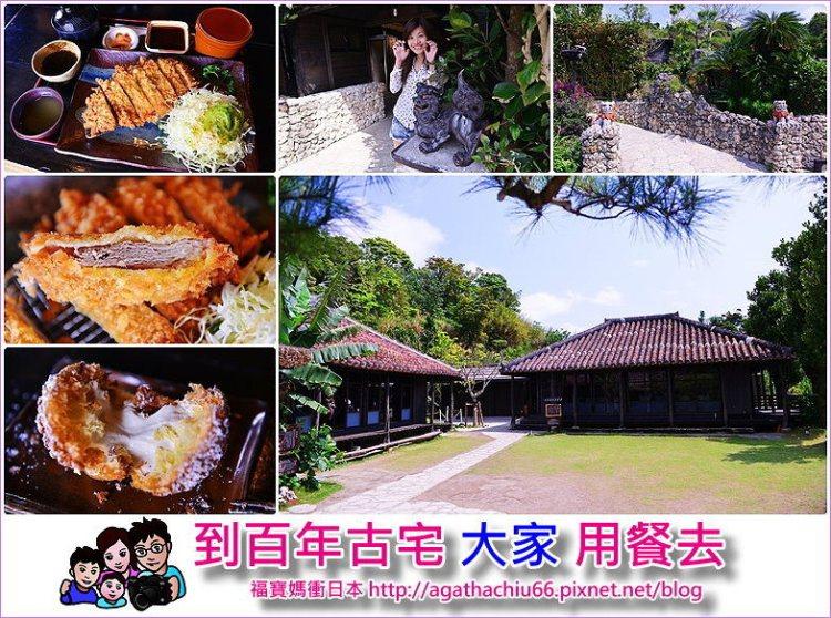 [沖繩名護美食] 沖繩古家 大家,到百年古宅吃沖繩獨有的阿咕豬(Agu)料理