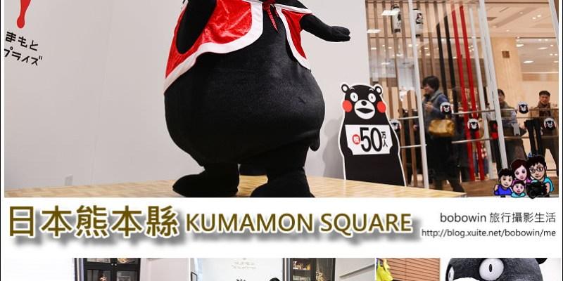 《 日本九州熊本 》KUMAMON SQUARE 酷MA萌廣場 ~跟Kumamon營業部長相見歡