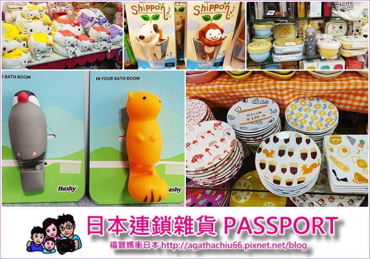 [日本雜貨] 日本連鎖雜貨passport~喜歡可愛商品的人必逛(含戰利品分享)