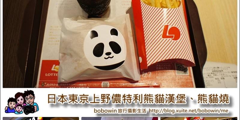 《 日本東京上野車站 》儂特利熊貓漢堡、Cozy corner熊貓燒、必逛超大扭蛋牆@都是上野站限定的