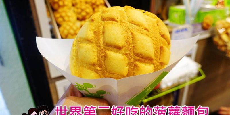 [大阪神戶美食] 世界第二好吃的菠蘿麵包~