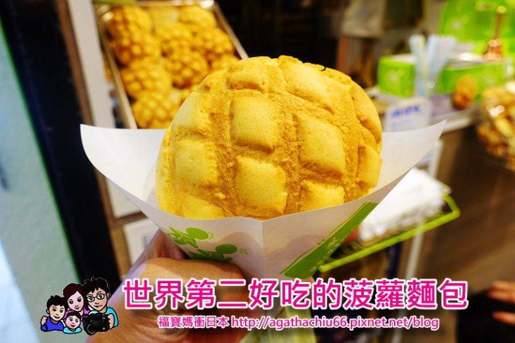 """[大阪神戶美食] 世界第二好吃的菠蘿麵包~ """"第二""""不是福寶媽亂說,大家都說""""第二"""""""