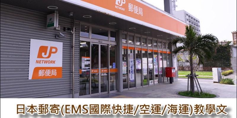 《日本行李超重郵局寄送教學》日本郵寄(國際快捷EMS/空運/海運)寄送教學、運費查詢、郵件追蹤