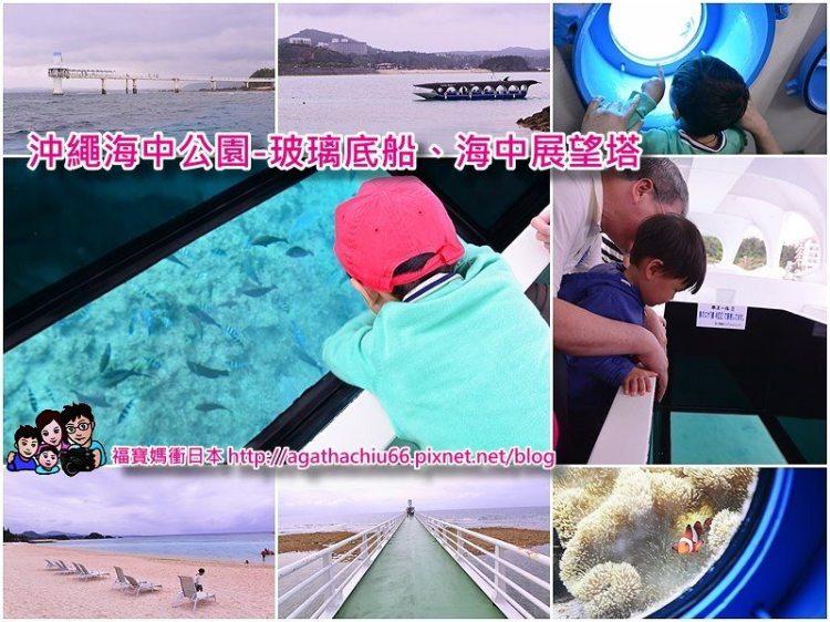[日本沖繩親子景點] 部瀬名海中公園~玻璃底船、海中展望塔,近距離觀賞小丑魚、河豚、獅子魚