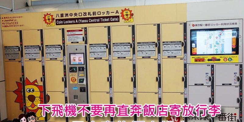 [日本輕鬆自由行] 日本寄物櫃位置搜尋與實戰經驗,下飛機不要再直奔飯店寄放行李了