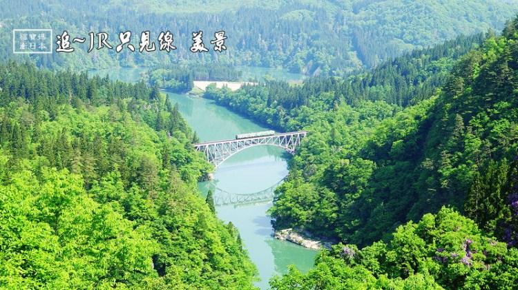 [日本東北JR只見線景點] 追只見川第一橋樑拍攝點,尋找有如仙境般的金山町大志集落