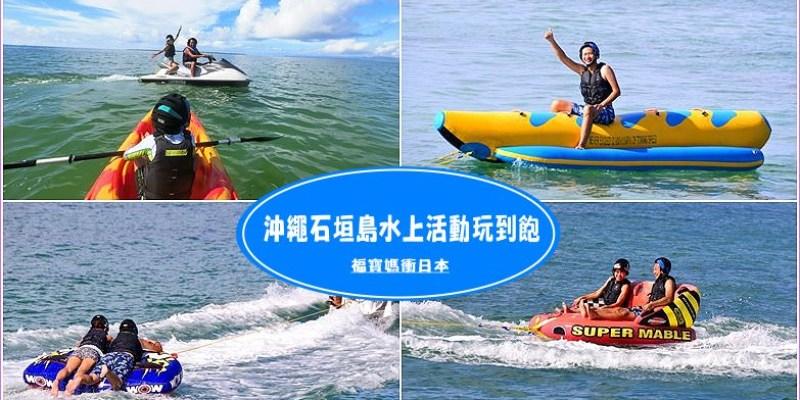 [沖繩石垣島自由行] pushynushima半天海上活動玩到飽,搭麗星郵輪也能玩水,海上沙發 水上摩托車 獨木舟 香蕉船