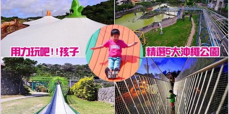 [沖繩親子景點特輯] 精選7大沖繩溜滑梯公園,超長滾輪滑梯重新翻修,搭單軌電車照樣玩