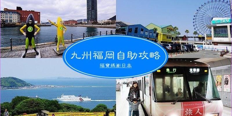 [九州福岡行程攻略] 福岡自由行總整理(必訪景點、購物、名產、飯店、直飛航班、機場交通、市區交通)