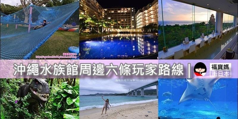 沖繩北部水族館周邊六條玩家路線    必遊沖縄美ら海水族館照著玩就對了,還貼心提供一條大眾交通工具路線