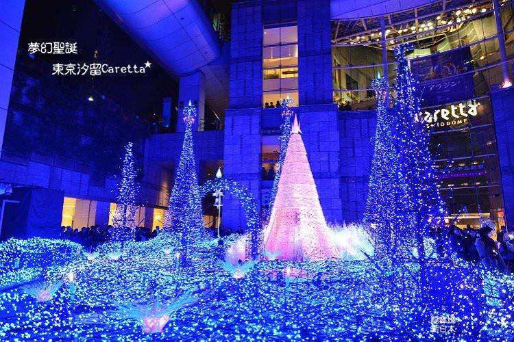 2018東京聖誕節~汐留Caretta超夢幻浪漫首選,每年都要看也看不膩