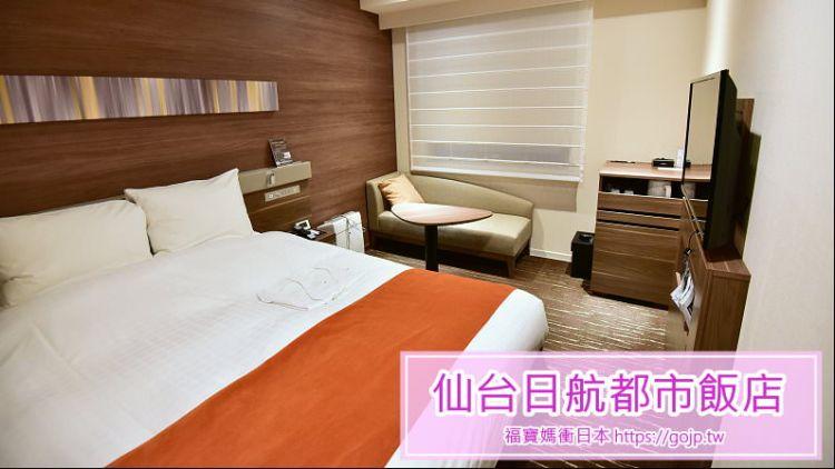 仙台住宿   仙台日航都市飯店 (Hotel JAL City Sendai)~平價服務好、離仙台車站與名掛丁商店街近