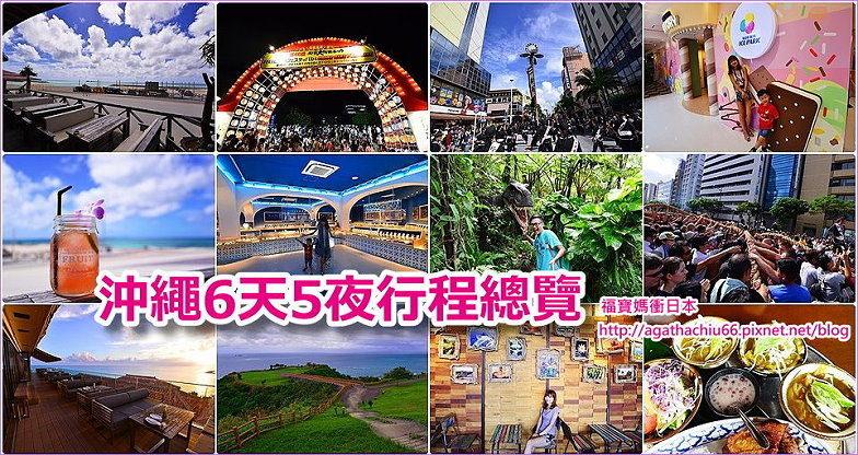 [沖繩行程下載] 沖繩自由行6天5夜行程總覽,景點 餐廳 購物 市區飯店 海景飯店 祭典 租車自駕 親子景點
