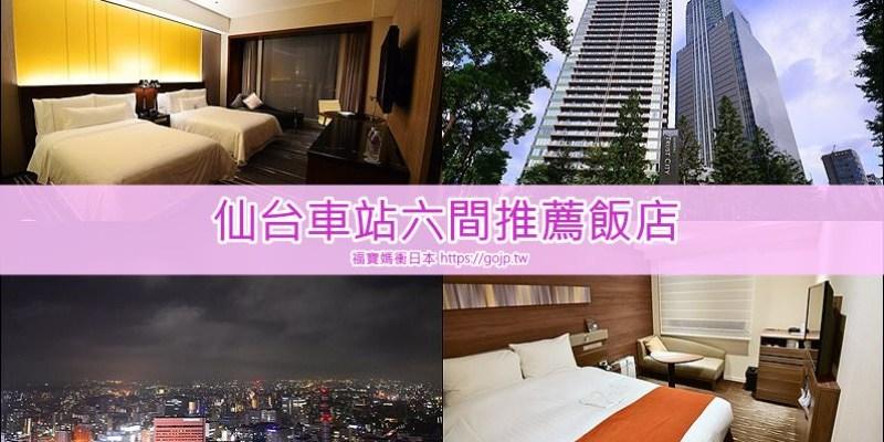 仙台車站飯店推薦   六間仙台車站周邊高評價飯店,從仙台機場抵達市區後,步行直接入住最方便