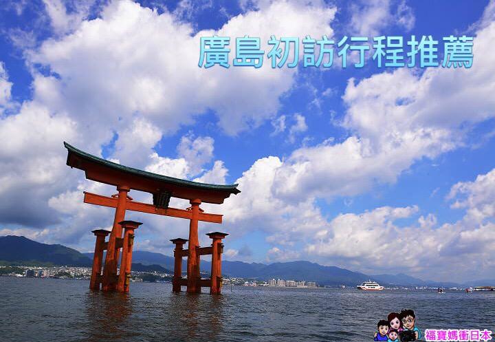 廣島初訪3條自由行建議行程,宮島嚴島神社、尾道古寺道散策、廣島市區景點