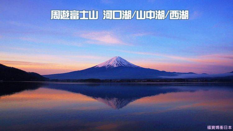 [山梨行程及交通] 周遊富士山河口湖 山中湖 西湖,忍野八海 天上山公園纜車遊湖 西湖療癒里根場