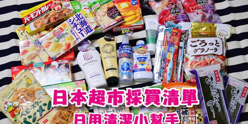 日本超市採買清單日用品篇   最新上市居家清潔好物 Etak抗菌噴霧α,日本媽媽也愛用