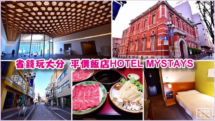 九州大分住宿   大分HOTEL MYSTAYS平價飯店(HOTEL MYSTAYS Oita),近商店街,步行就能到大分縣立美術館