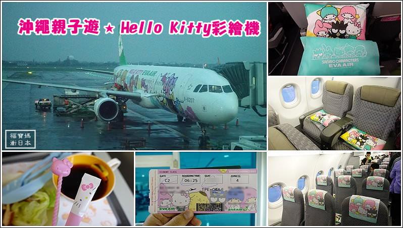 沖繩親子遊|長榮航空Hello Kitty彩繪班機友誼機A321-200,早去班機不浪費第一天時間(附第一天行程)