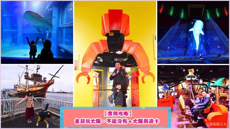 大阪必買超值票券   大阪周遊卡行程攻略,免費50個景點+無限次搭地鐵/巴士+美食景點優惠券