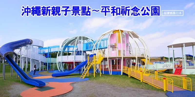 [沖繩溜滑梯彈跳床公園] 沖繩平和祈念公園,2017全面翻新,親子必玩景點
