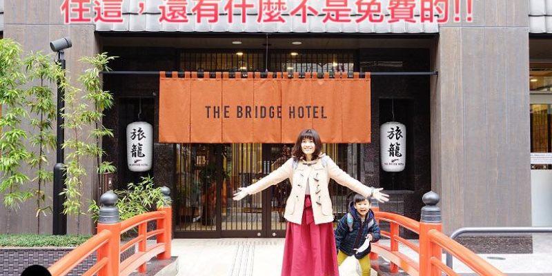 大阪平價住宿   The Bridge飯店心齋橋(The Bridge Hotel Shinsaibashi),免費拉麵 飲料 和服體驗 按摩椅 有夠超值