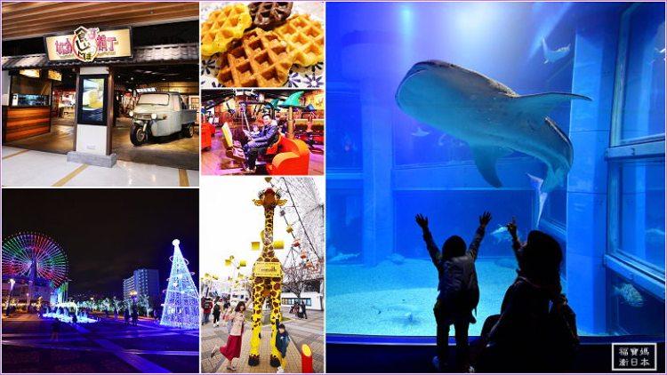 大阪海遊館親子一日遊行程,用大阪周遊卡免費玩樂高樂園探索中心,心齋橋購物、御堂筋彩燈