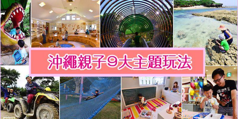 沖繩親子遊怎麼玩 | 九大親子主題,給你最完整的親子攻略.親子飯店/玩水玩沙/親子餐廳/溜滑梯/看飛機/觀光工廠DIY/季節限定全都收錄