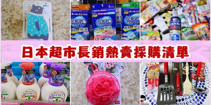[日本購物]日本超市採購推薦清單~收錄50種超市商品--居家用品篇(201801更新)