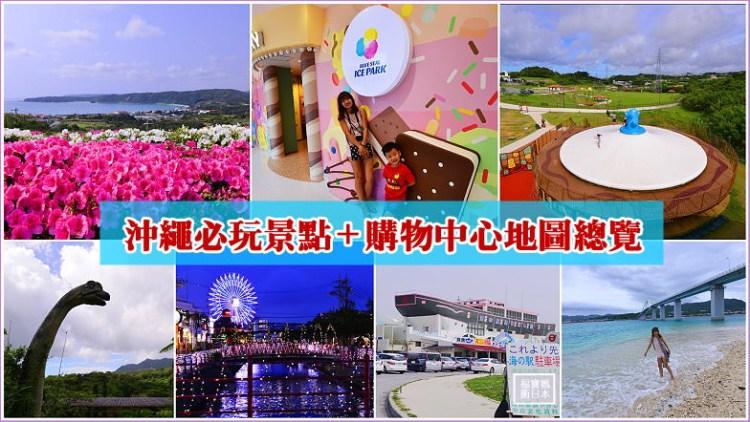 《 沖繩必玩景點+購物中心地圖總覽 》彙整沖繩30個必玩景點+18大購物中心資訊(2018/2升級版)