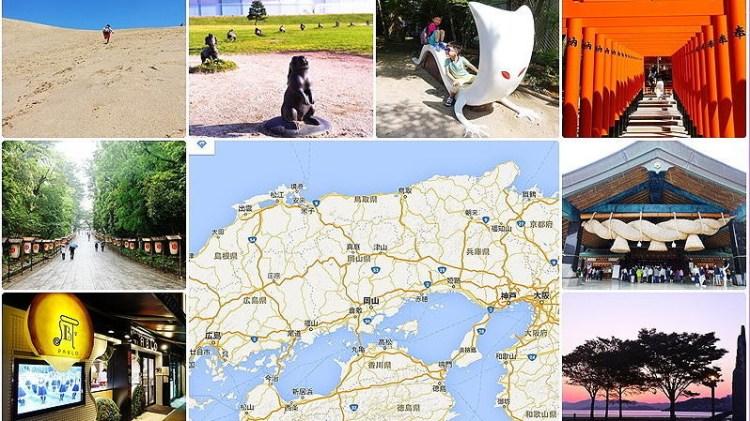 [關西山陰山陽行程] 一張JR『山陽&山陰地區鐵路周遊券』玩遍大阪 神戶 廣島 鳥取 島根~8天7夜自助行程