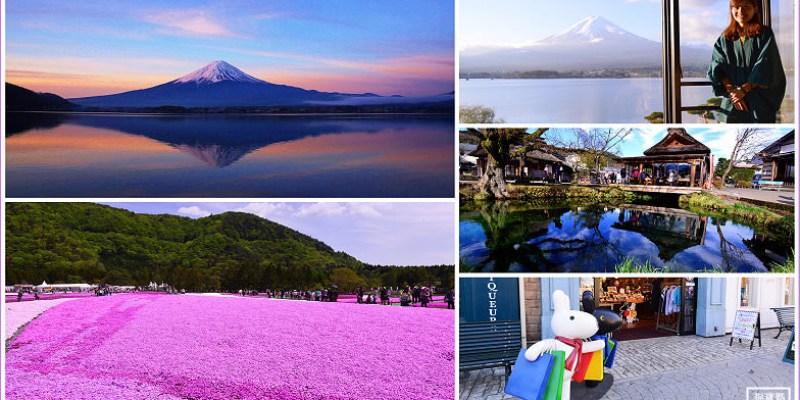 東京行程 | 富士芝櫻祭2天1夜自由行(含交通),住河口湖飯店,追逆富士