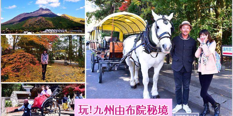 九州大分必玩 | 由布院觀光馬車(辻馬車),穿越時空走訪由布院古蹟